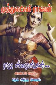 Ezhu Swarangal 2 By Muthulakshmi Raghavan