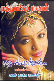 Ezhu Swarangal 3 By Muthulakshmi Raghavan