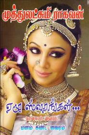 Ezhu Swarangal 4 By Muthulakshmi Raghavan