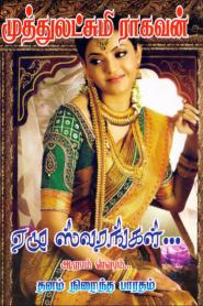 Ezhu Swarangal 6 By Muthulakshmi Raghavan