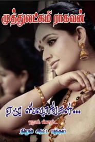 Ezhu Swarangal 7 By Muthulakshmi Raghavan