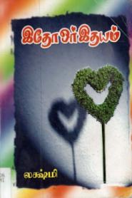 Idho Oru Idayam By Lakshmi Thiripurasundari