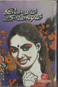 Indrum Naalaium By Lakshmi Thiripurasundari