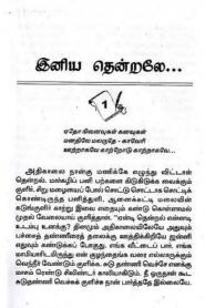 Iniya Thendralae By Kalaivani Chockalingam