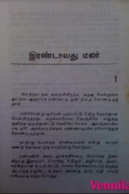 Irandavathu Malar By Lakshmi Thiripurasundari