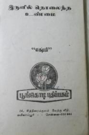 Iruluil Tholaindha Unmai By Lakshmi Thiripurasundari