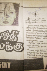 Iruthi Ilakku By Subha