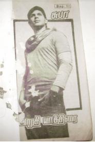 Iruthi Yathirai By Subha