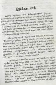 Iyanthathu Yaar By Lakshmi Thiripurasundari