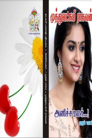 Janani Jagam Nee By Muthulakshmi Raghavan