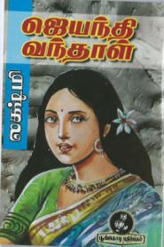 Jayanthi Vanthaal By Lakshmi Thiripurasundari