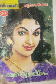 Kaadhal Thaerinilae By R. Manimala