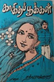 Kaagidha Pookkall and Rojaakkalil Panneer Thuligall By Sathya Rajkumar