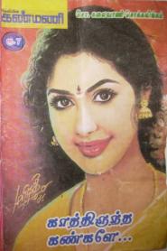 Kaaththirundha Kangalae By Kalaivani Chockalingam
