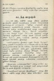 Kadantha Varuzham By Lakshmi Thiripurasundari