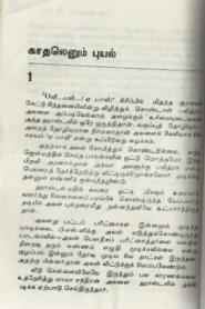 Kadhal Enum Puyal By Lakshmi Thiripurasundari
