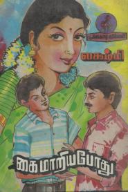 Kai Mariyapothu By Lakshmi Thiripurasundari