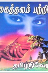 Kaithalam Pattri By Tamil Novetha