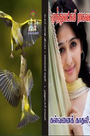 Kalvanin Kadhali By Muthulakshmi Raghavan