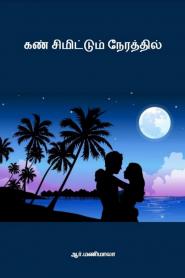 Kan Simitum Nerathil By R. Manimala