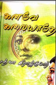 Kanavae Kalaiyaathae By Sathya Rajkumar