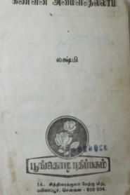 Kanavan Amaivathellam By Lakshmi Thiripurasundari