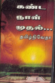 Kanda Naal Mudhal By Niveda