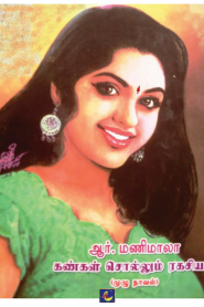 Kangal Sollum Ragasiyam By R. Manimala