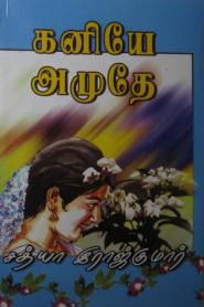 Kaniyae Amudhae By Sathya Rajkumar