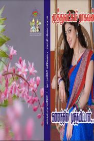 Kannathil Muthamital By Muthulakshmi Raghavan