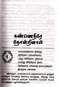 Kannethirae Thondrinal By Kalaivani Chockalingam