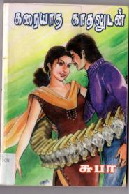 Karaiyatha Kathaludan By Subha