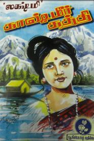Kashmiraa Kathi By Lakshmi Thiripurasundari