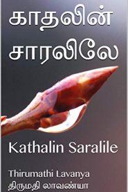 Kathalin Saralile By Thirumathi Lavanya