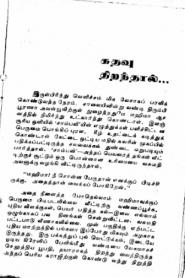 Kathavu Thiranthaal By Lakshmi Thiripurasundari