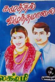 Kazhuthil Vizhuntha Maalai By Lakshmi Thiripurasundari