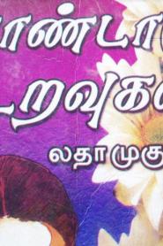 Kondadum Uravugal By Latha Mukundanl