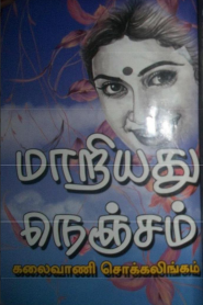 Maariyathu Nenjam By Kalaivani Chockalingam