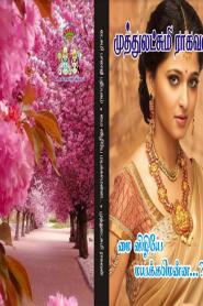 Mai Vizhiye Mayakkamenna By Muthulakshmi Raghavan