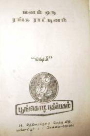 Manam Oru Ranga Rattinam By Lakshmi Thiripurasundari