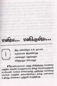 Maniye Manikuyile By Kalaivani Chockalingam