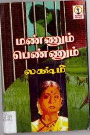 Mannum Pennum By Lakshmi Thiripurasundari