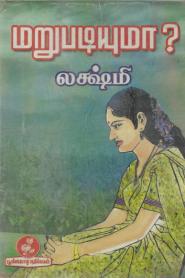 Marubadiyuma By Lakshmi Thiripurasundari