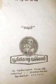 Marumagal By Lakshmi Thiripurasundari