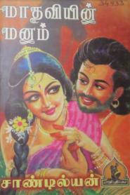 Mathaviyin Manam By Sandilyan