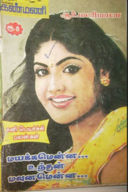 Mayakkamenna Undhan Mounamenna By R. Manimala