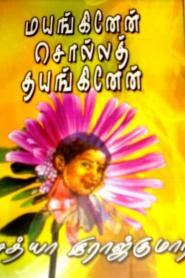 Mayanginen Solla Thayaginen By Sathya Rajkumar