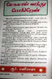 Megamai Vanthu Pokiren By R. Manimala