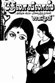 Mithila Vilas By Lakshmi Thiripurasundari
