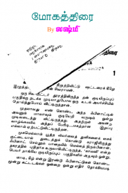 Mohathirai By Lakshmi Thiripurasundari